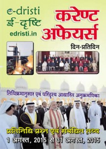 Monthly current affairs 2012 pdf