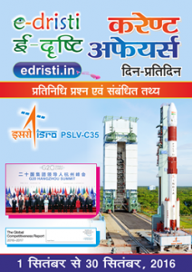 edristi-current-affairs-sept-2016-hindi