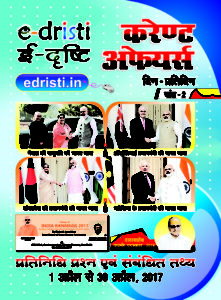 Up current affairs in hindi pdf