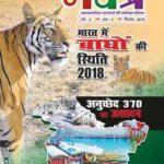 Edristi Navatra Hindi August 2019