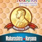 Edristi Navatra English October 2019