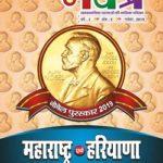 Edristi Navatra Hindi October 2019