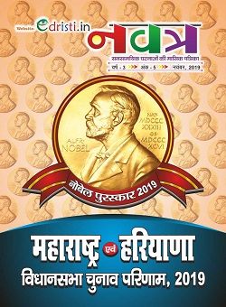Edristi Navatra Hindi October 2019