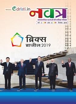 Edristi Navatra Hindi November 2019