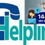 Umang helpline for students in Madhya Pradesh