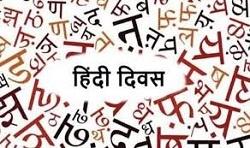 World Hindi Day 2020